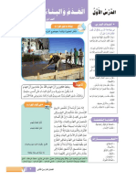 Arabic Reading Lesson