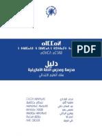 Guide de l'Enseignement de l'Amazighe 2017