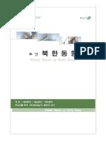 주간북한동향(제1040호).pdf