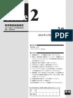 2級問題.pdf