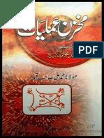 MAKHZAN  e  AMLIYAAT..pdf