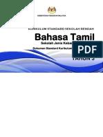 004 Dskp Kssr Semakan 2017 Bahasa Tamil Tahun 3