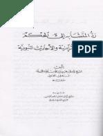 رد المتشابه الى المحكم ابن عربي.pdf