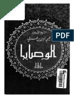 الوصايا ابن عربي.pdf