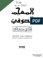 المعجم الصوفي سعاد الحكيم.pdf