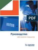 UNITOR.The.Welding.Handbook.RU.pdf