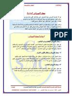 ميزان القامة.pdf