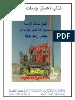 كتاب أعمال جسات التربة
