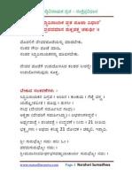 Ganesha-Pooja-Kannada