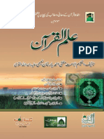 Elm al Quran.pdf