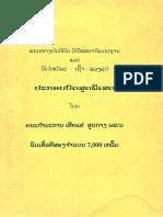 lao-online1518059864