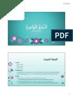 Ringkasan Nahwu Wadhih jilid 1.pdf
