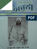 Ajuni - 1990 Tribute to Baba Mudhsudhan Singh Ji