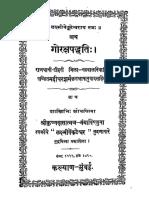 Goraksha-Padhati-Hindi.pdf