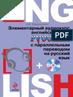 Karavanova_N_audiokurs_anglijskogo_dlja_russkih_s_parallelnym_perevodom.pdf