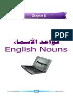 24228310-قواعد-الاسماء-فى-اللغة-الانجليزية.pdf