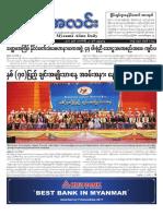 Myanma Alinn Daily_ 21 February 2018 Newpapers.pdf