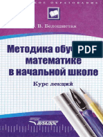 0444121 E56A8 Beloshistaya a v Metodika Obucheniya Matematike v Nachalnoy