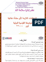 HACCP & ISO 22000نظم-ادارة-سلامة-الغذاء-pdf.pdf