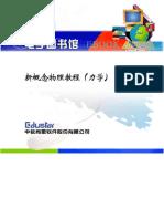 325178568-新概念物理教程-力学-pdf.pdf