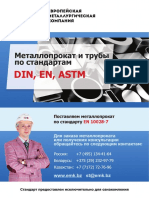 EN 10028-7-2016