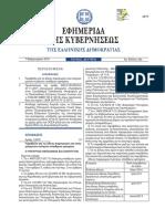 Τροποποίηση Απόφασης Πρόσβασης 2018 ΦΕΚ 353 Β΄ 2018.pdf