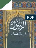 ramaddane