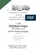 Wadaife ramadane
