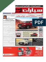عدد المصري اليوم- ملحق السيارات