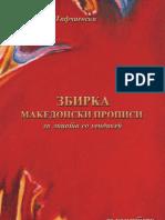 Збирка Македонски прописи за лицата со хендикеп со коментари