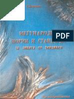 Меѓународни норми и стандарди за лицата со хендикеп. Компаративна анализа
