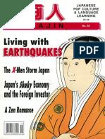 Mangajin Issue 55