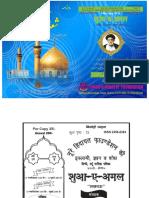 Monthly Magazine Shua e Amal Urdu February 2018 Editing by Sayed Mustafa Husain Naqavi Aseef Jaisi Published by Noore Hidayat Foundation Lucknow