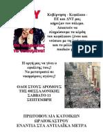 ΠΡΩΤΟΒΟΥΛΙΑ ΩΡΑΙΟΚΑΣΤΡΟΥ ΓΙΑ ΔΕΘ 11-9-2010