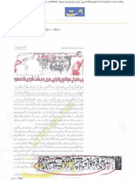 ISLAM-Pakistan-KAY-DUSHMAN 3034