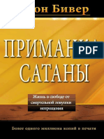 Bait_of_Satan_book_Russian.pdf