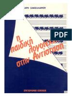 Χάρης Σακελλαρίου-Η Παιδική Λογοτεχνία Στην Αντίσταση_ Πρώτο Σχεδίασμα-Σύγχρονη Εποχή (1983)