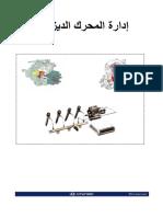 إدارة المحرك الديزل 1.pdf