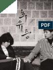 후유증 (Falling Blossoms) - 민경훈 Min Kyung Hoon X 김희철 Kim Hee Chul