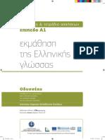 ΒΙΒΛΙΟ Α1.pdf