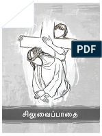 STATIONS OF THE CROSS - CHILDREN - TAMIL
