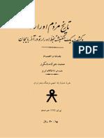 Tarikh Orarto Va Sangnebeshteh Dar Azarbaijan