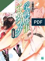 Gakusen Toshi Asterisk Vol. 07 [HiroLsn TL]