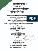 ASS_010_Mandukyopanishad_with_Karika_-_Abhajisarma_Kathawade_1923.pdf