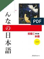 Minna No Nihongo Shokyuu I Honsatsu 2da Edicion
