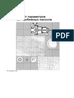 Ksb Расчет Параметров Центробежных Насосов