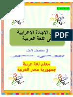 دليل الاجادة الاعرابية فى اللغة العربية - Www.modrsboo.com