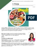 30 வகை அறுசுவை விருந்து _ 30 varieties of Arusuvai foods - delicious foods - Aval Vikatan _ அவள் விகடன் - 2017-03-07