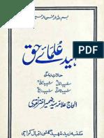 Shaheed Ulama e Haq by Zameer Akhtar