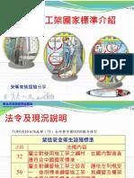 鋼管施工架國家標準介紹%281%29